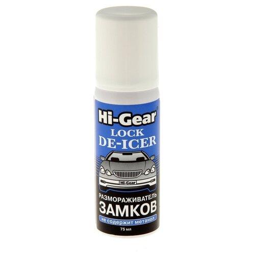 Автомобильная смазка Hi-Gear Размораживатель замков 0.075 л