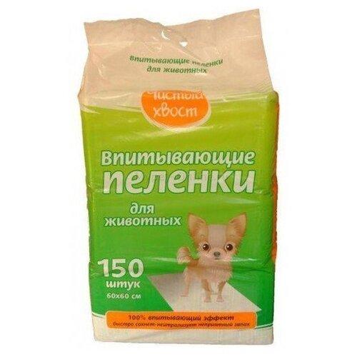 Пеленки для собак впитывающие Чистый хвост 68637/CT6060150 60х60 см 150 шт. пеленки для собак впитывающие чистый хвост 68636 ct4560200 60х45 см 200 шт