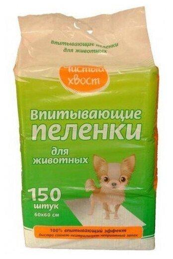 Пеленки для собак впитывающие Чистый хвост 68637/CT6060150