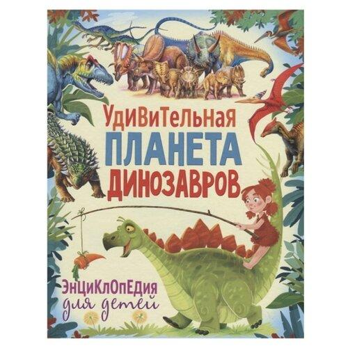 Фото - Феданова Ю. Удивительная планета динозавров. Энциклопедия для детей феданова ю удивительная планета динозавров энциклопедия для детей