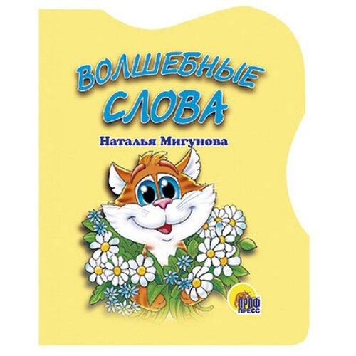 Купить Мигунова Н. Волшебные слова , Prof-Press, Книги для малышей