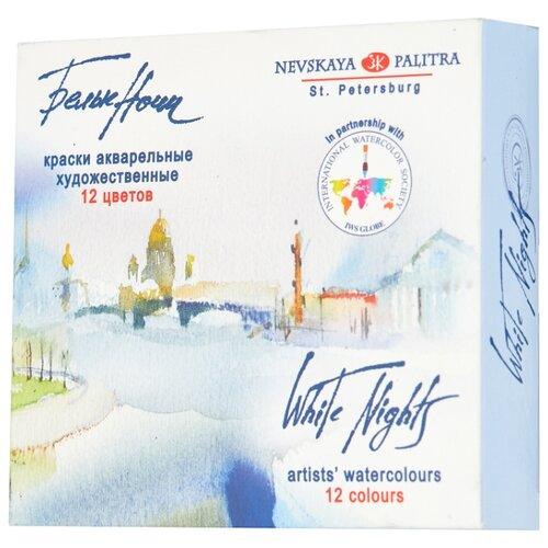 Купить Невская палитра Краски акварельные Белые ночи 12 цветов (1942036)