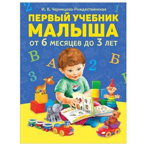 Купить Чернецова-Рождественская И.В. Первый учебник малыша. От 6 месяцев до 3 лет , РОСМЭН, Учебные пособия