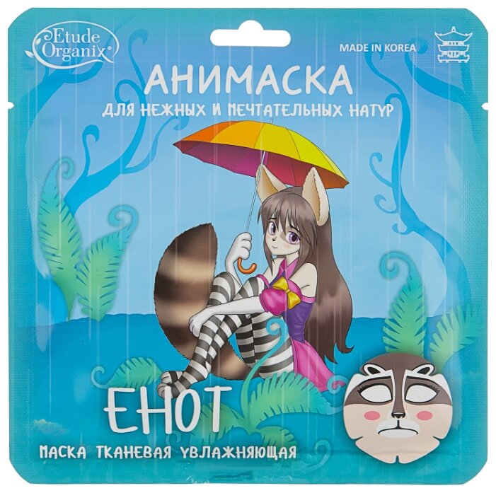 Etude Organix маска увлажняющая Енот