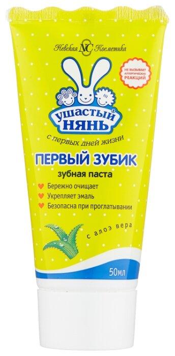 Зубная паста Ушастый Нянь Первый зубик от 0-4 лет