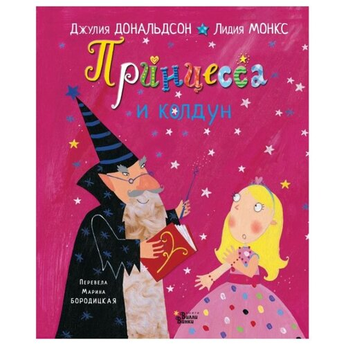 Купить Дональдсон Д. Принцесса и колдун , Вилли Винки, Детская художественная литература