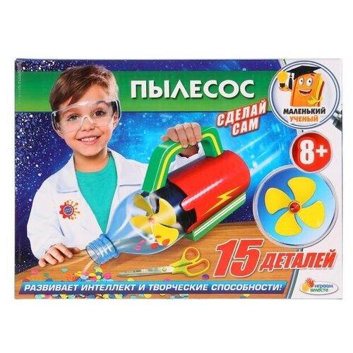 Купить Набор Играем вместе Сделай сам. Пылесос (TX-10006), Наборы для исследований