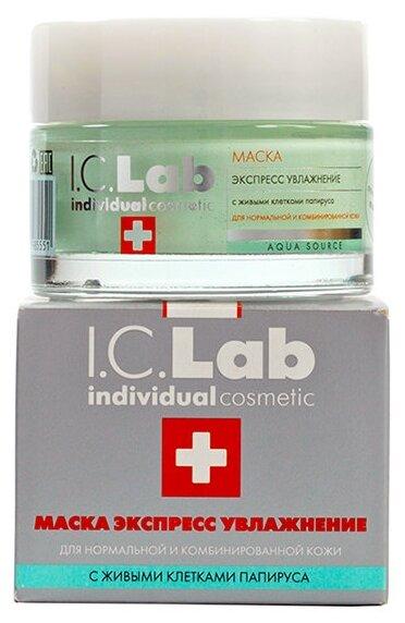 I.C.Lab Маска Экспресс-увлажнение Aqua Source с живыми клетками папируса
