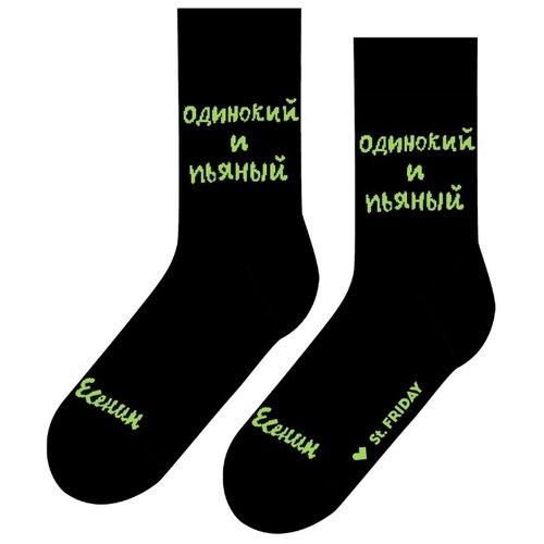 Фото - Носки St. Friday Одинокий и пьяный, размер 34-37, черный/зеленый носки st friday цой жив гуф умер размер 34 37 черный