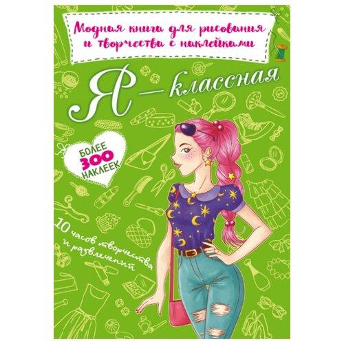 Купить Книжка с наклейками Модная книга для рисования и творчества с наклейками. Я классная , Crystal Book, Книжки с наклейками