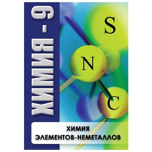 Химия 9 класс. Химия элементов - неметаллов