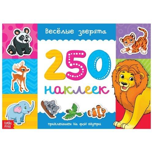 Книжка с наклейками 250 наклеек. Весёлые зверята книжка с наклейками 250 наклеек магазин