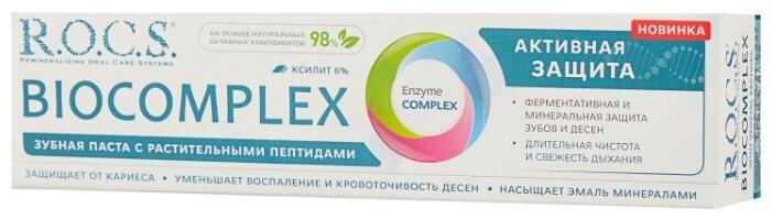 Зубная паста R.O.C.S. Biocomplex активная защита