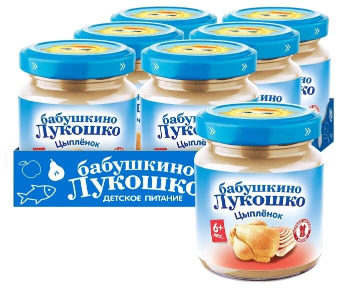 Купить Пюре Бабушкино Лукошко Цыпленок (с 6 месяцев) 100 г, 6 шт по низкой цене с доставкой из Яндекс.Маркета (бывший Беру)