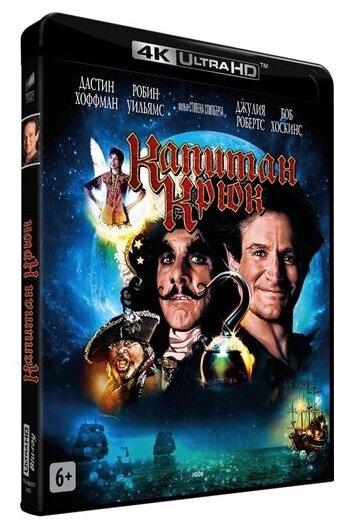 Капитан Крюк (Blu-ray 4K)
