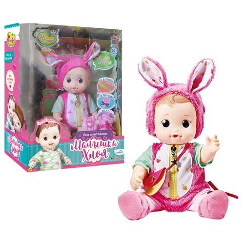 Кукла Уход за малышом. Малышка Хлоя
