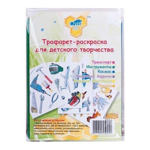 Набор трафаретов Пчёлка НТР-2