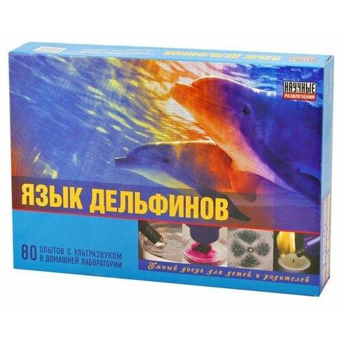 Набор Научные Развлечения Язык дельфинов. 80 опытов (НР00010)