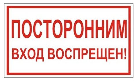 Наклейка Фолиант Посторонним вход воспрещен! В56
