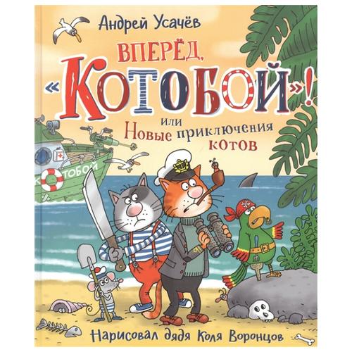 Купить Усачев А.А. Вперед, «Котобой»! или Новые приключения котов , РОСМЭН, Детская художественная литература
