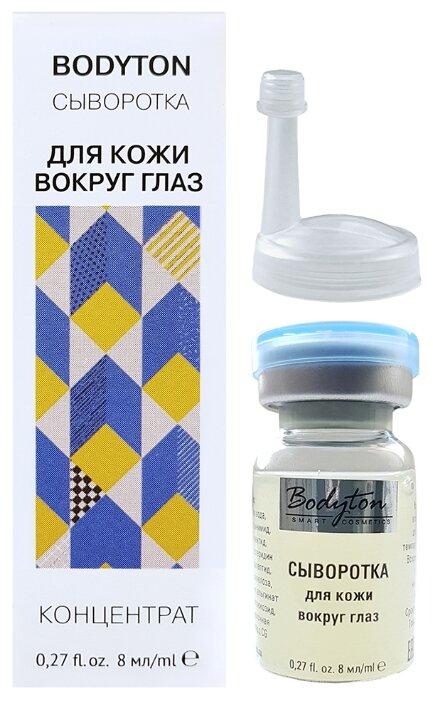 Купить Bodyton Сыворотка для кожи вокруг глаз 8 мл по низкой цене с доставкой из Яндекс.Маркета