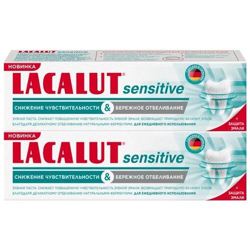 Купить Зубная паста Lacalut Sensitive Снижение чувствительности и бережное отбеливание, 75 мл, 2 шт.