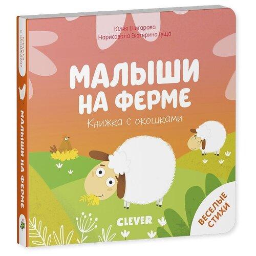 Купить Шигарова Ю. Книжка с окошками. Малыши на ферме , CLEVER, Книги для малышей