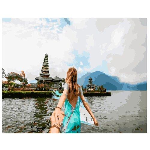 Купить ВанГогВоМне Картина по номерам Следуй за мной. Бали , 40х50 см (ZX 20686), Картины по номерам и контурам