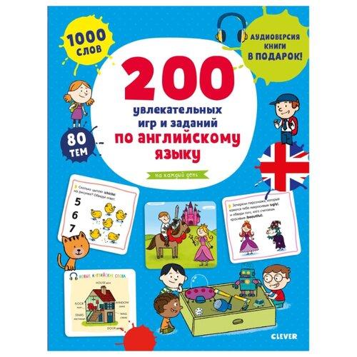 Купить Воскресенская С. Мой первый английский. 200 увлекательных игр и заданий по английскому языку на каждый день. 3-6 лет , CLEVER, Учебные пособия