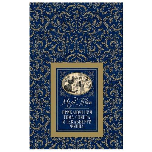 """Твен М. """"Большая детская библиотека. Приключения Тома Сойера и Гекльберри Финна"""""""