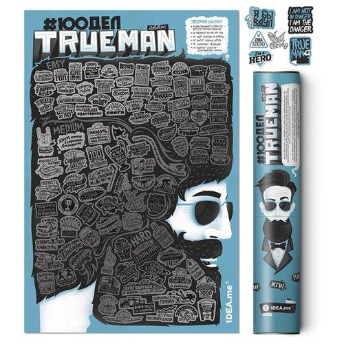 Постер 1DEA.me #100ДЕЛ True Man Edition 40х60 см