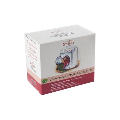 Стиральный порошок ВкусВилл концентрат картонная пачка 1 кг