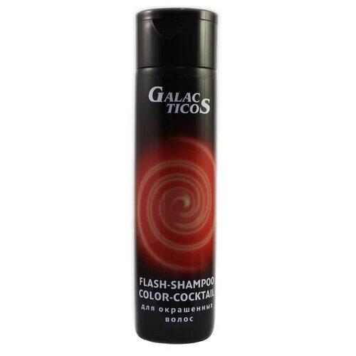 GALACTICOS флеш-шампунь колор-коктейль для окрашенных волос 250 мл galacticos маска для волос