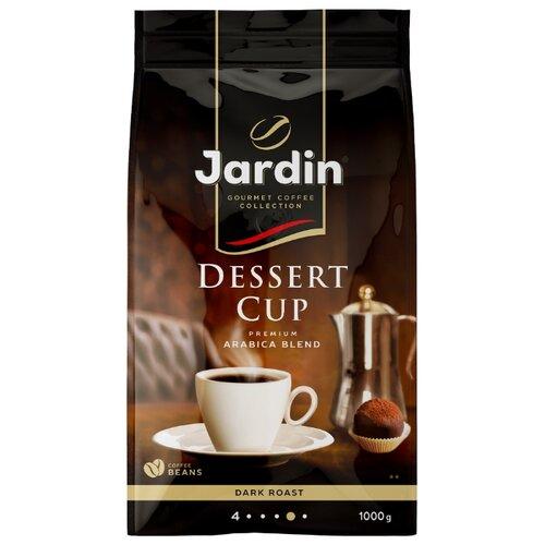 Кофе в зернах Jardin Dessert cup, 1 кг кофе в зернах jardin golden cup