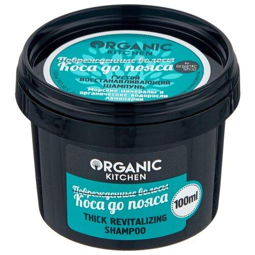 Organic Kitchen шампунь густой восстанавливающий Коса до пояса 100 мл organic shop шампунь густой увлажняющий organic kitchen имбирная корона 100 мл