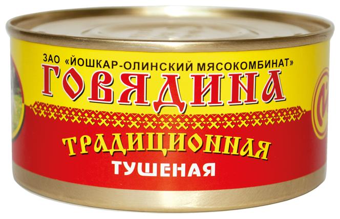 Йошкар-Олинский мясокомбинат Говядина тушеная традиционная 325 г