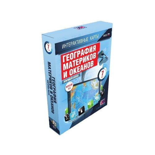 География. 7 класс. Мировой океан. Интерактивные карты по географии. Учебное мультимедиа программное обеспечение для любых типов интерактивных досок, проекторов и иного оборудования. Для платформ Windows, Linux, Mac. Версия 5.0. ФГОС