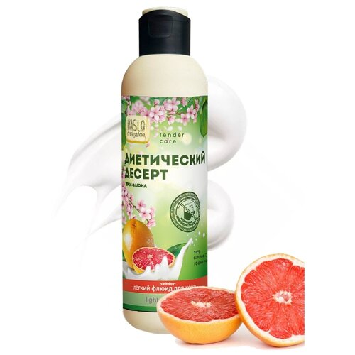Maslo Maslyanoe Крем-флюид для тела и под макияж Диетический Десерт/Грейпфрут, витамин C + эфирные масла, 200 мл