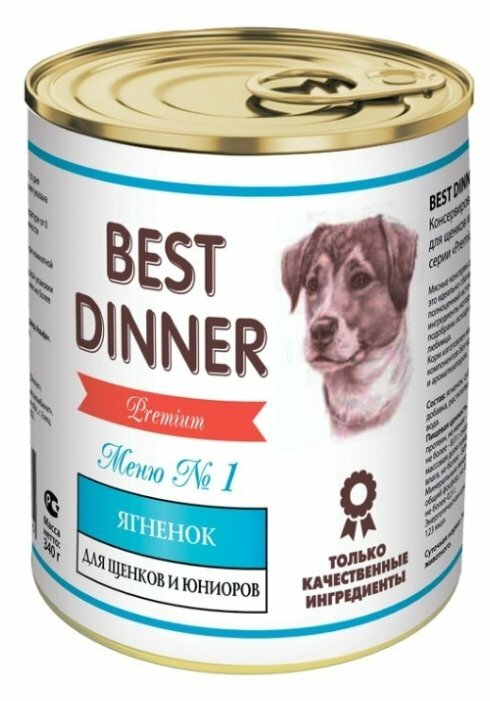 Корм для собак Best Dinner Меню №1 для щенков Ягненок