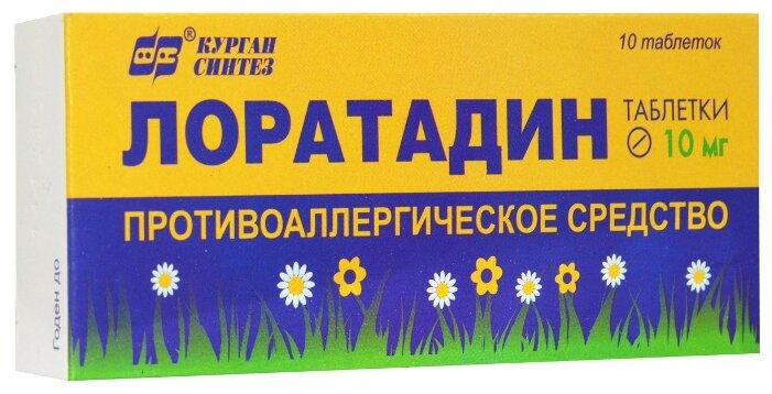 Лоратадин таб. 10 мг №10