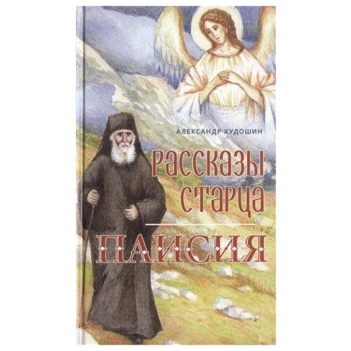 Купить Худошин А. Рассказы старца Паисия , Терирем, Познавательная литература