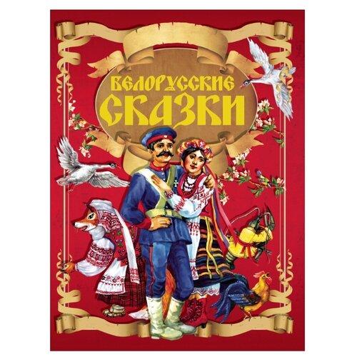 Купить Белорусские сказки, АСТ, Харвест, Детская художественная литература