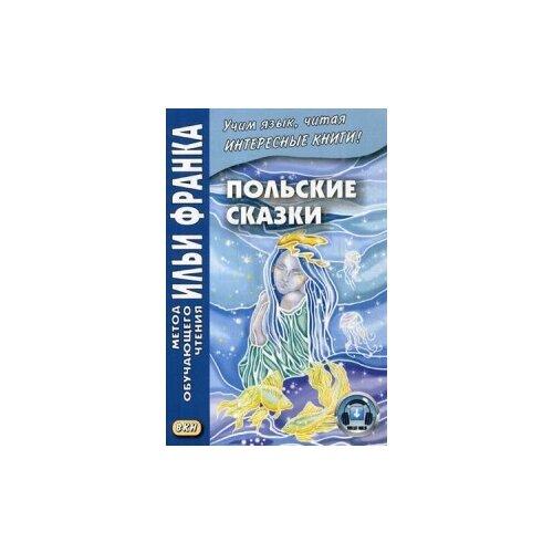 Купить Дзевенис М. Польские сказки. Учебное пособие , ВКН, Учебные пособия