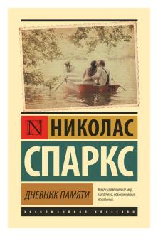 """Спаркс Н. """"Дневник памяти"""""""
