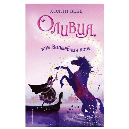 Вебб Х. Оливия, или Волшебный конь вебб х дерево с секретом