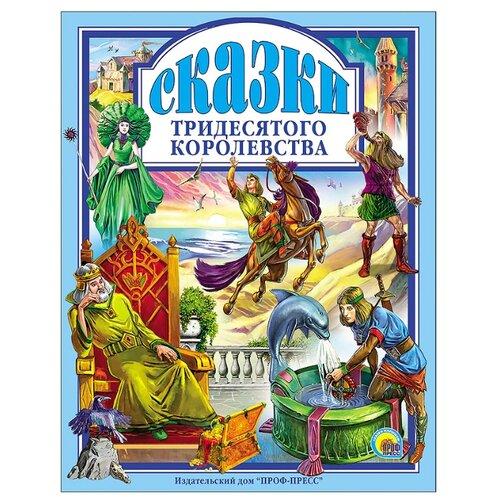 Купить Сказки тридесятого королевства, Prof-Press, Детская художественная литература
