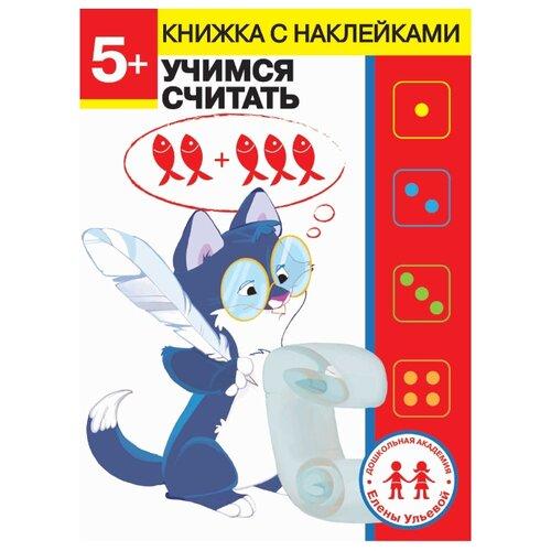 Купить Ульева Е. 5 лет. Учимся считать , Стрекоза, Учебные пособия