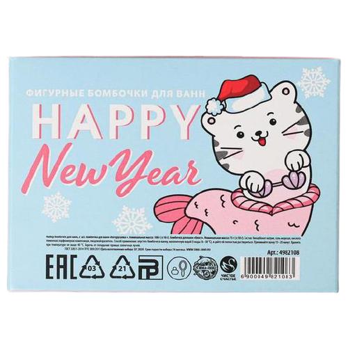 Чистое счастье Набор фигурных бомбочек для ванн Которусалка Happy New Year