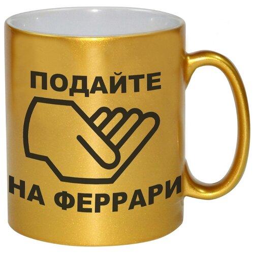 Золотая кружка ПОДАЙТЕ НА ФЕРРАРИ