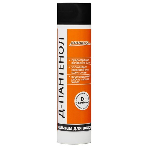AROMASaules Бальзам для волос Д-пантенол, 250 мл